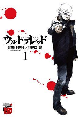 【中古】B6コミック ウルトラ・レッド(1) / 野口賢