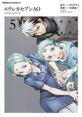 【中古】B6コミック エウレカセブンAO(完)(5) / 加藤雄一