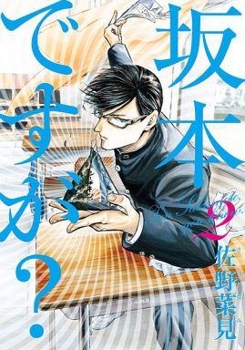 【中古】B6コミック 坂本ですが?(2) / 佐野菜見
