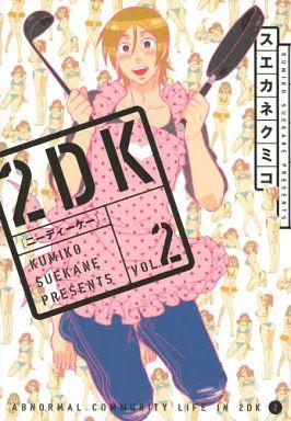 【中古】B6コミック 2DK(2) / スエカネクミコ