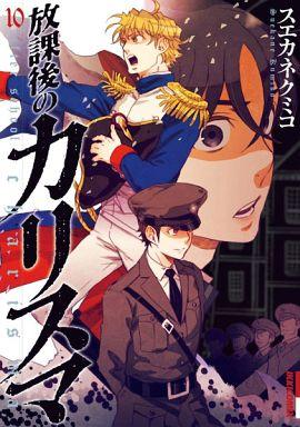 【中古】B6コミック 放課後のカリスマ(10) / スエカネクミコ