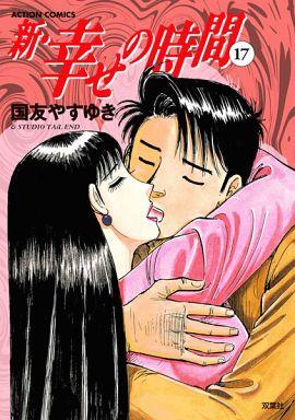 【中古】B6コミック 新・幸せの時間(17) / 国友やすゆき