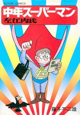 【中古】B6コミック 中年スーパーマン左江内氏 / 藤子不二夫