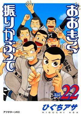 【中古】B6コミック おおきく振りかぶって(22) / ひぐちアサ