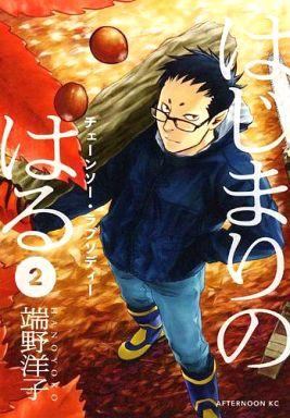 【中古】B6コミック はじまりのはる(2) / 端野洋子