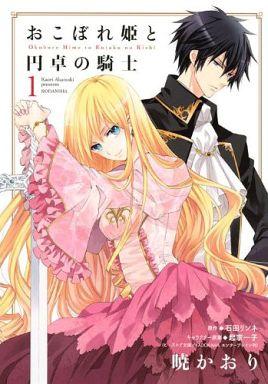 【中古】B6コミック おこぼれ姫と円卓の騎士(1) / 暁かおり