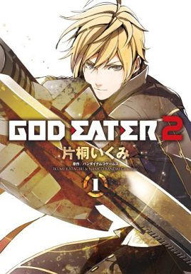【中古】B6コミック GOD EATER2(1) / 片桐いくみ