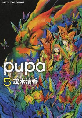 【中古】B6コミック pupa(完)(5) / 茂木清香