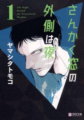 【中古】B6コミック さんかく窓の外側は夜(1) / ヤマシタトモコ