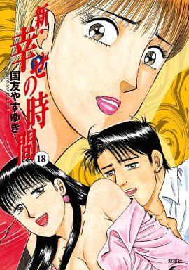 【中古】B6コミック 新・幸せの時間(18) / 国友やすゆき