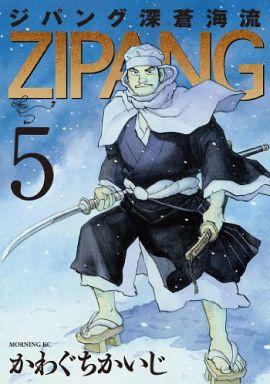 【中古】B6コミック ジパング 深蒼海流(5) / かわぐちかいじ