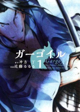 【中古】B6コミック ガーゴイル(1) / 近藤るるる