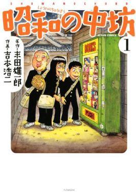 【中古】B6コミック 昭和の中坊(新装版)(1) / 吉本浩二