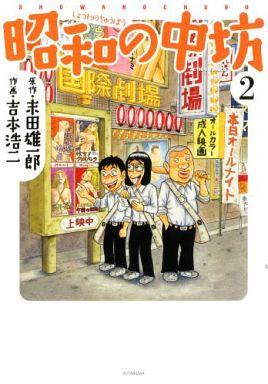 【中古】B6コミック 昭和の中坊(新装版)(2) / 吉本浩二