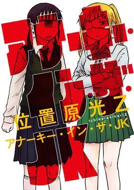 【中古】B6コミック アナーキー・イン・ザJK / 位置原光Z
