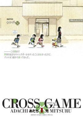 【中古】B6コミック クロスゲーム(ワイド版)(1) / あだち充