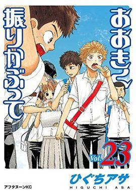 【中古】B6コミック おおきく振りかぶって(23) / ひぐちアサ