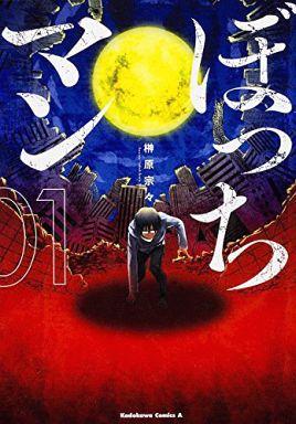 【中古】B6コミック ぼっちマン(1) / 榊原宗々