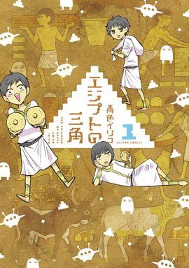 【中古】B6コミック エジプトの三角(1) / 青色イリコ
