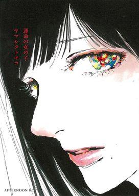 【中古】B6コミック 運命の女の子 / ヤマシタトモコ