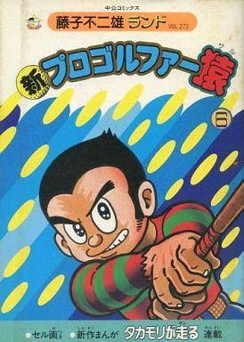 新職業高爾夫球手猴(Fujiko Fujio land)(6)