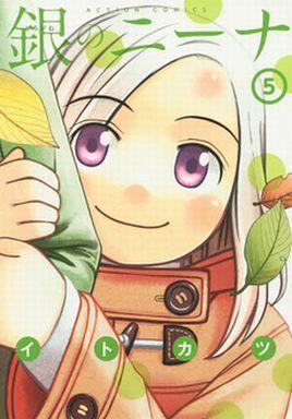 【中古】B6コミック 銀のニーナ(5) / イトカツ