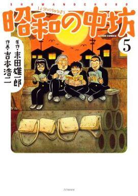 【中古】B6コミック 昭和の中坊(新装版)(5) / 吉本浩二