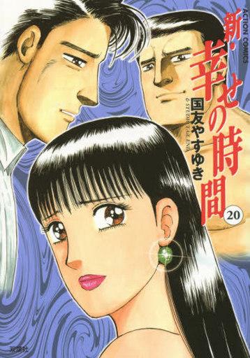 【中古】B6コミック 新・幸せの時間(20) / 国友やすゆき