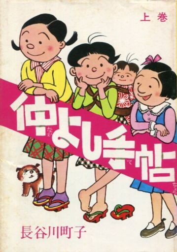 Top)Nakayoshi手冊