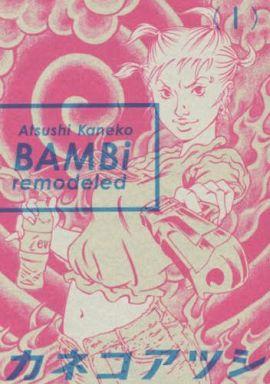 【中古】B6コミック BAMBi remodeled(1) / カネコアツシ