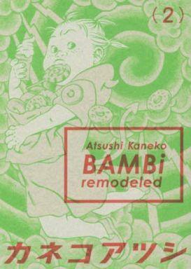 【中古】B6コミック BAMBi remodeled(2) / カネコアツシ