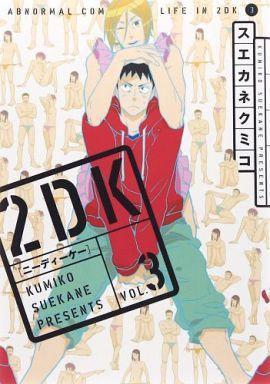 【中古】B6コミック 2DK(3) / スエカネクミコ