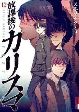 【中古】B6コミック 放課後のカリスマ(完)(12) / スエカネクミコ