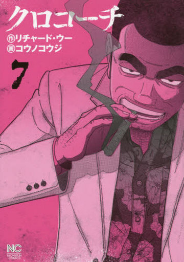 【中古】B6コミック クロコーチ(7) / コウノコウジ