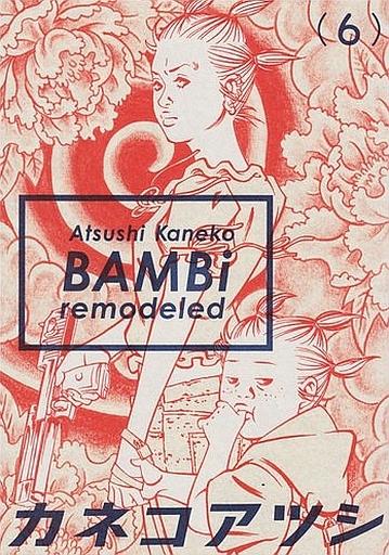 【中古】B6コミック BAMBi remodeled(完)(6) / カネコアツシ