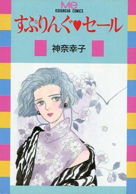 【中古】B6コミック すぷりんぐ・セール / 神奈幸子