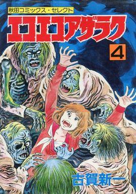 【中古】B6コミック エコエコアザラク(秋田コミックスセレクト)(4) / 古賀新一