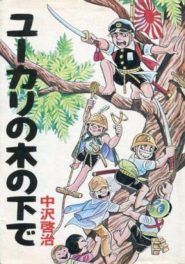 【中古】B6コミック ユーカリの木の下で / 中沢啓治