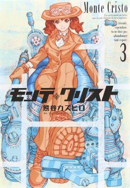 【中古】B6コミック モンテ・クリスト(3) / 熊谷カズヒロ