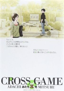 【中古】B6コミック クロスゲーム(ワイド版)(8) / あだち充