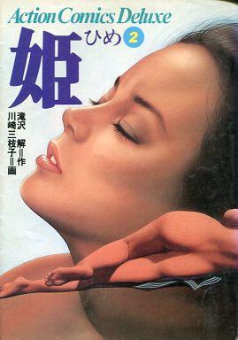 【中古】B6コミック 姫(DX版)(2) / 川崎三枝子