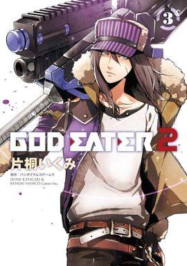 【中古】B6コミック GOD EATER2(3) / 片桐いくみ