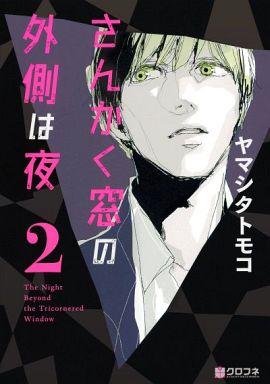 【中古】B6コミック さんかく窓の外側は夜(2) / ヤマシタトモコ