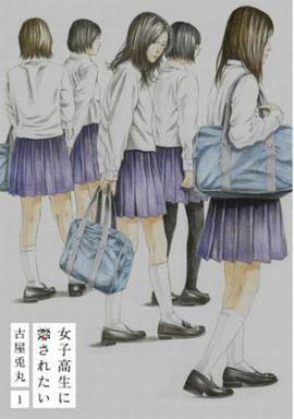 【中古】B6コミック 女子高生に殺されたい(1) / 古屋兎丸