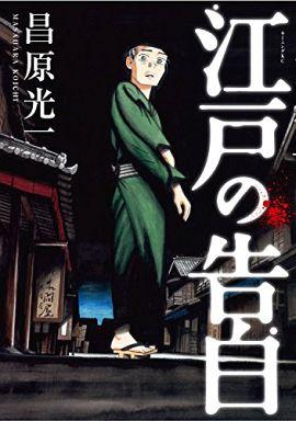 【中古】B6コミック 江戸の告白 / 昌原光一