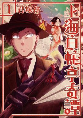 【中古】B6コミック 上海白蛇亭奇譚(1) / 君塚祥
