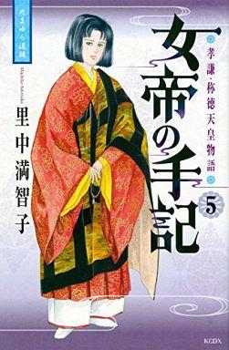 【中古】B6コミック 女帝の手記(5) / 里中満智子