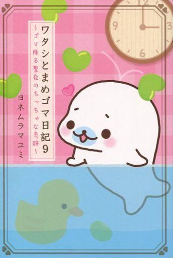 【中古】B6コミック ワタシとまめゴマ日記(9) / ヨネムラマユミ
