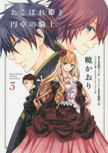 【中古】B6コミック おこぼれ姫と円卓の騎士(3) / 暁かおり
