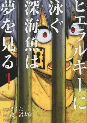 【中古】B6コミック ヒエラルキーに泳ぐ深海魚は夢を見る(1) / まくた